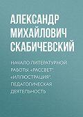 Александр Михайлович Скабичевский -Начало литературной работы. «Рассвет». «Иллюстрация». Педагогическая деятельность