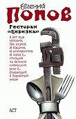 Евгений Попов - Ресторан «Березка» (сборник)