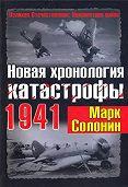 Марк Солонин -Новая хронология катастрофы 1941