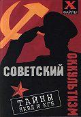 Михаил Михайлович Бубличенко -Советский оккультизм. Тайны НКВД и КГБ