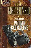 Андрей Константинов - Развал/схождение