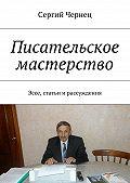 Сергий Чернец -Писательское мастерство. Эссе, статьи ирассуждения