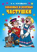 Валерия Михайловна Воронцова -Забавные и озорные частушки