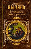 Михаил Иванович Пыляев -Замечательные чудаки и оригиналы (сборник)