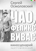 Сергей Осмоловский - Чао, Феликс Вивас