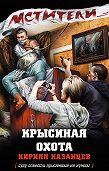 Кирилл Казанцев -Крысиная охота