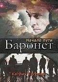 Евгений Катрич -Баронет. Начало пути
