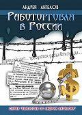 Андрей Ангелов -Работорговля в России