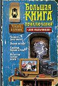 Эдуард Веркин - Большая книга приключений для мальчиков (сборник)