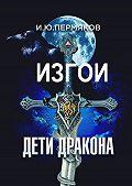 И. Пермяков -Изгои. Дети Дракона