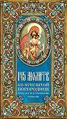 Таисия Олейникова - 145 молитв ко Пресвятой Богородице перед Ее чудотворными иконами