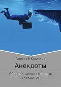 Алексей Крючков -Анекдоты