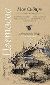Анастасия Цветаева - Моя Сибирь (сборник)