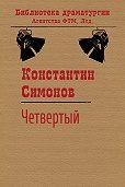 Константин Симонов -Четвертый
