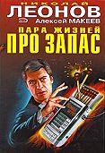 Николай Леонов, Алексей Макеев - Бог огненной лагуны