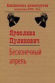 Ярослава Пулинович -Бесконечный апрель