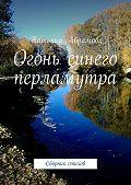 Татьяна Абрамова -Огонь синего перламутра. Сборник стихов