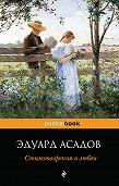 Эдуард Аркадьевич Асадов - Стихотворения о любви