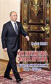 Николай Попов - Как начиналась эпоха Путина. Общественное мнение 1999–2000 гг.