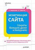 Андрей Меркулов -Монетизация сайта. Секреты больших денег в Интернете