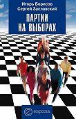 Игорь Борисов -Партии на выборах