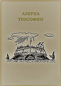 Владимир Меркулов -Азбука теософии
