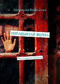 Княженика Волокитина -Муравьиная ферма. Мистический триллер