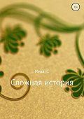 Катя Нева -Сложная история