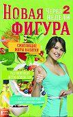 Валерия Симакова -Новая фигура через 2 недели. Сжигающие жиры напитки. Разгоняющая метаболизм еда. Антицеллюлитные самомассажи и обертывания