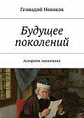 Геннадий Новиков -Будущее поколений. Алгоритм экономики