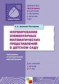 Н. А. Арапова-Пискарева - Формирование элементарных математических представлений в детском саду. Программа и методические рекомендации. Для занятий с детьми 2-7 лет