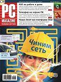 PC Magazine/RE - Журнал PC Magazine/RE №05/2010
