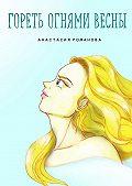 Анастасия Романова -Гореть огнями весны