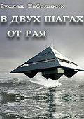 Руслан Шабельник -В двух шагах от рая