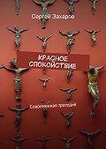 Сергей Захаров -Красное спокойствие