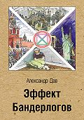 Александр Дав -Эффект Бандерлогов