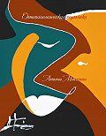 Антонио Менегетти -Онтопсихологическая педагогика