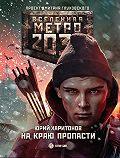 Юрий Харитонов -Метро 2033: На краю пропасти