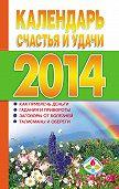 Т. Софронова - Календарь счастья и удачи 2014 год