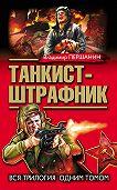 Владимир Першанин -Танкист-штрафник. Вся трилогия одним томом