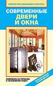 Ирина Зайцева -Современные двери и окна. Новейшие материалы и технологии работ