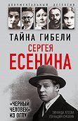 Геннадий Смолин -Тайна гибели Сергея Есенина. «Черный человек» из ОГПУ