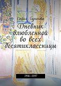 София Гарипова -Дневник влюбленной вовсех десятиклассницы. 1996—1997