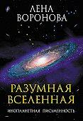Лена Воронова -Разумная Вселенная. Инопланетная письменность