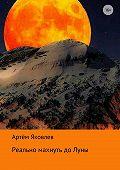 Артём Яковлев -Реально махнуть до Луны