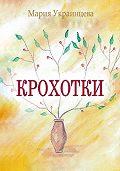 Мария Украинцева -Крохотки