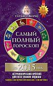 Татьяна Борщ -Самый полный гороскоп на 2015 год