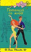 Вера Иванова -Потанцуй со мной!