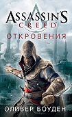 Оливер Боуден -Assassin's Creed. Откровения