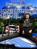 Денис Карнаков -Внешний враг. Книга первая. Дальневосточный экспресс (версия 2.2)
